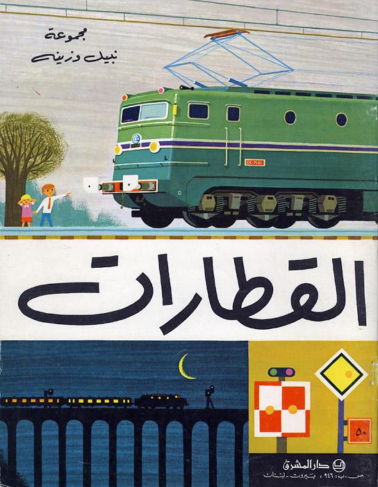 barnbok av Alain Grée omslag